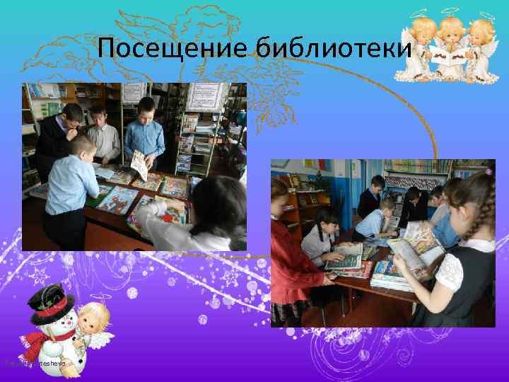 Посещение библиотеки Tatyana Latesheva