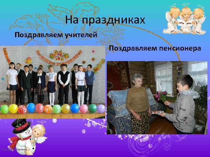 На праздниках Поздравляем учителей Поздравляем пенсионера Tatyana Latesheva