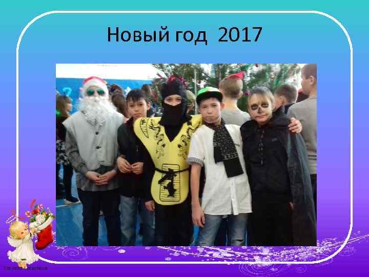 Новый год 2017 Tatyana Latesheva