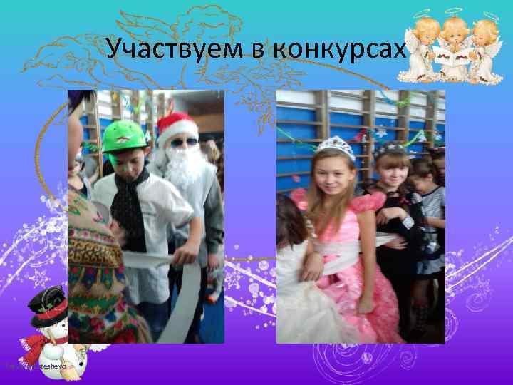 Участвуем в конкурсах Tatyana Latesheva