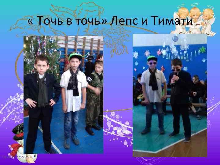 « Точь в точь» Лепс и Тимати Tatyana Latesheva