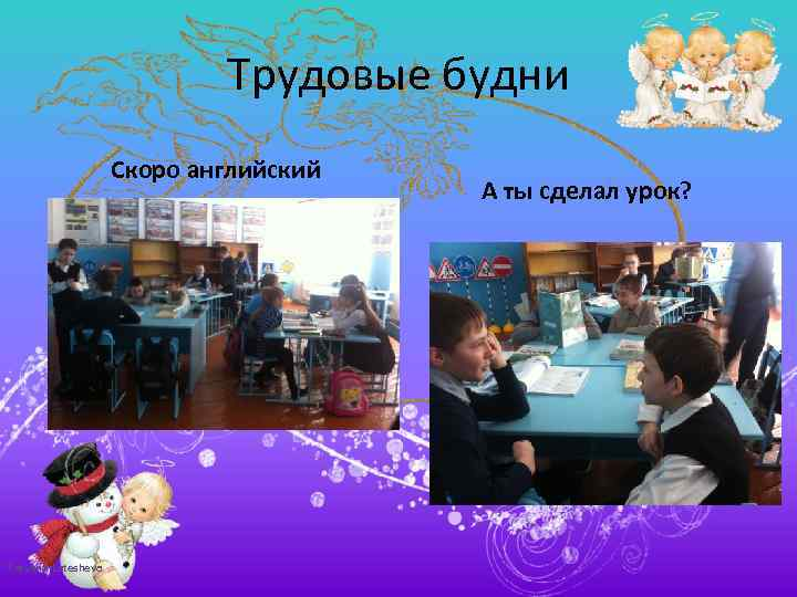 Трудовые будни Скоро английский Tatyana Latesheva А ты сделал урок?
