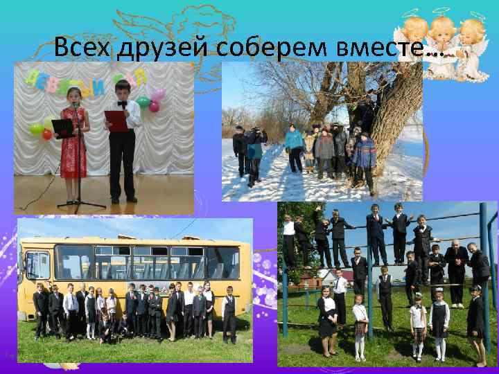 Всех друзей соберем вместе… Tatyana Latesheva