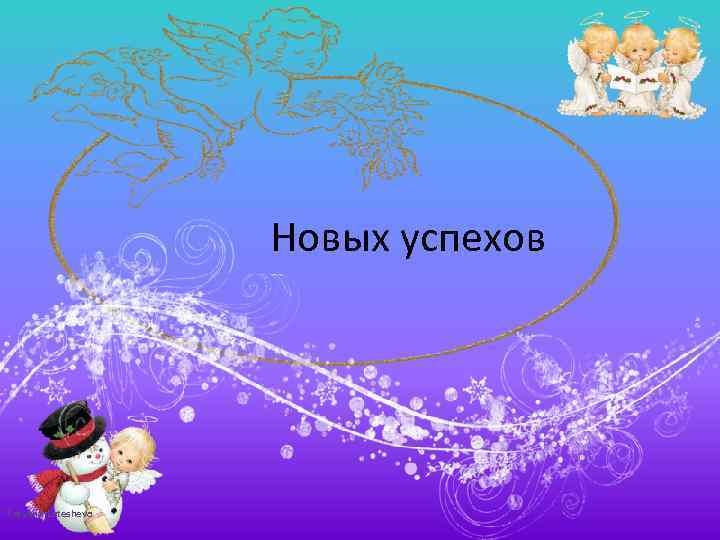 Новых успехов Tatyana Latesheva