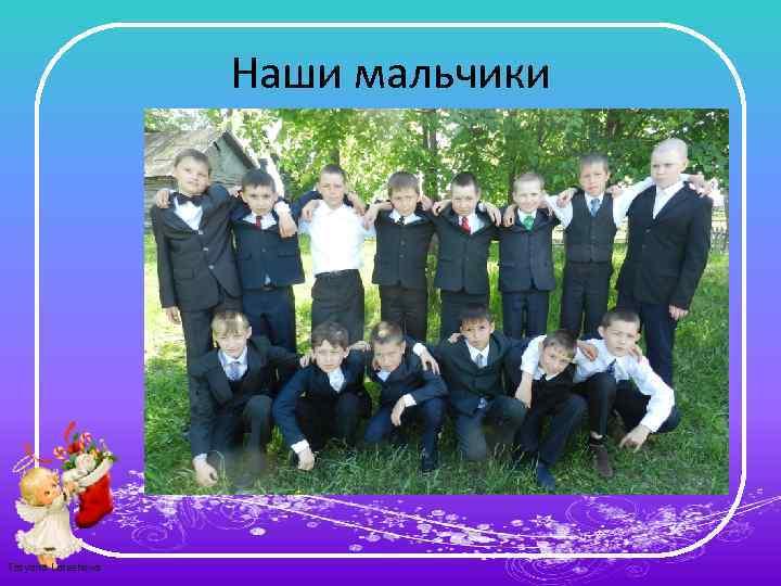 Наши мальчики Tatyana Latesheva
