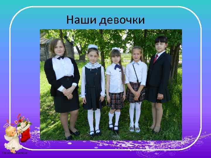Наши девочки Tatyana Latesheva