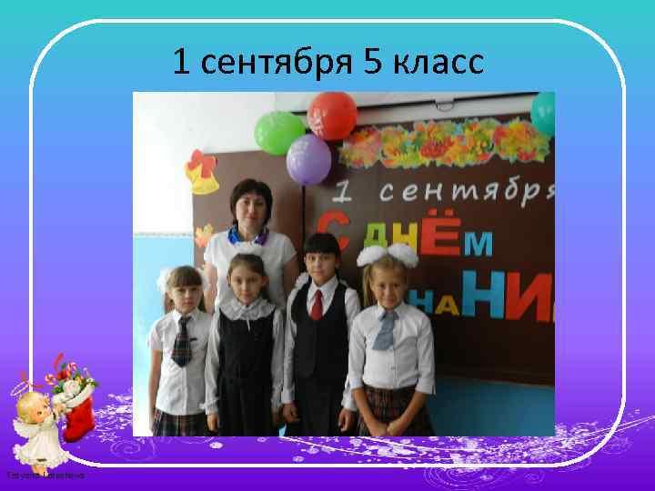 1 сентября 5 класс Tatyana Latesheva