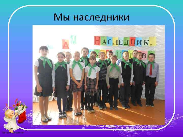 Мы наследники Tatyana Latesheva