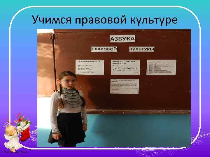 Учимся правовой культуре Tatyana Latesheva