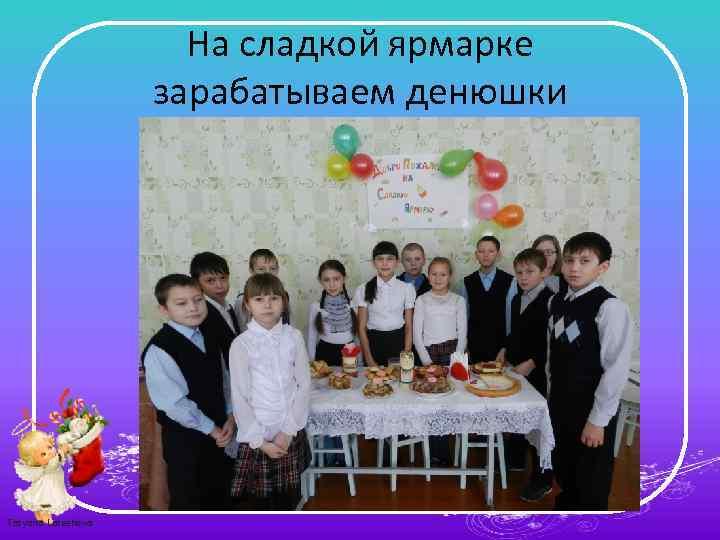 На сладкой ярмарке зарабатываем денюшки Tatyana Latesheva