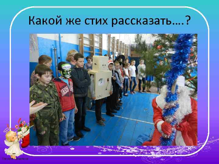 Какой же стих рассказать…. ? Tatyana Latesheva
