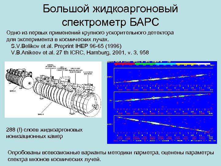 Большой жидкоаргоновый спектрометр БАРС Одно из первых применений крупного ускорительного детектора для эксперимента в