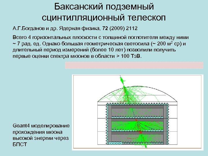 Баксанский подземный сцинтилляционный телескоп А. Г. Богданов и др. Ядерная физика, 72 (2009) 2112