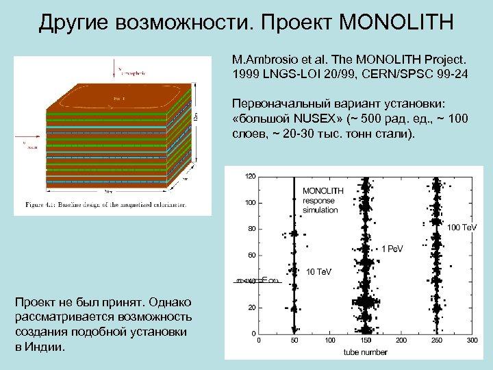 Другие возможности. Проект MONOLITH M. Ambrosio et al. The MONOLITH Project. 1999 LNGS-LOI 20/99,