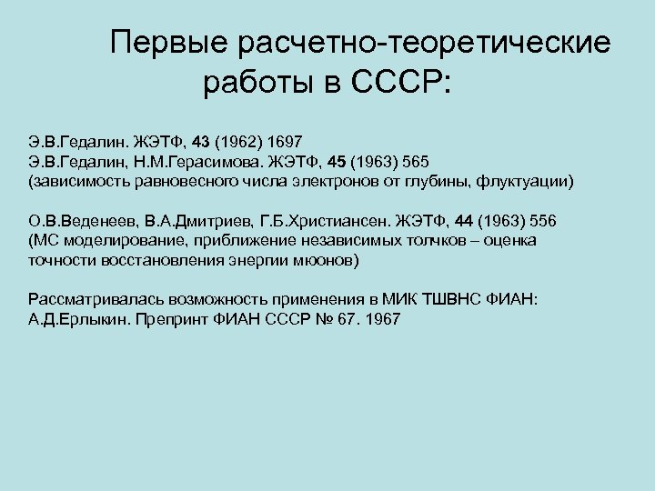 Первые расчетно-теоретические работы в СССР: Э. В. Гедалин. ЖЭТФ, 43 (1962) 1697 Э. В.