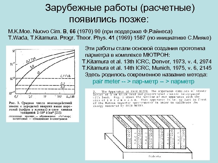 Зарубежные работы (расчетные) появились позже: M. K. Moe. Nuovo Cim. B, 66 (1970) 90