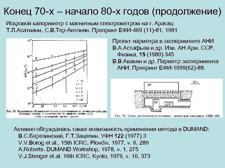Конец 70 -х – начало 80 -х годов (продолжение) Искровой калориметр с магнитным спектрометром