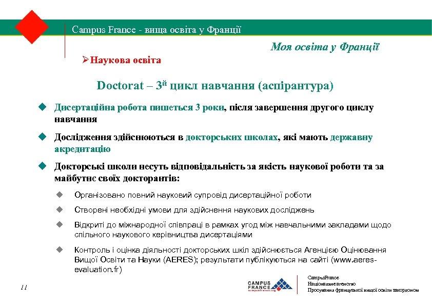 Campus France - вища освіта у Франції 1/2 Моя освіта у Франції Наукова освіта