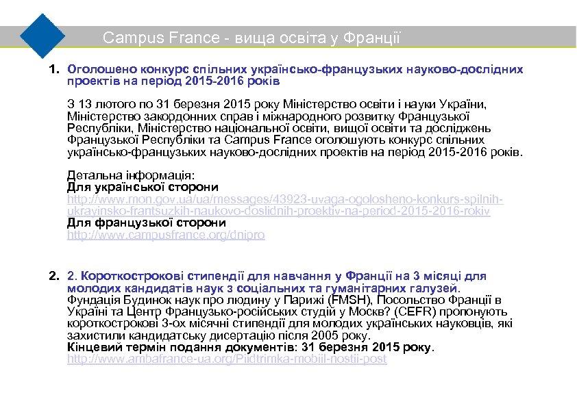 Campus France - вища освіта у Франції 1. Оголошено конкурс спільних українсько-французьких науково-дослідних проектів
