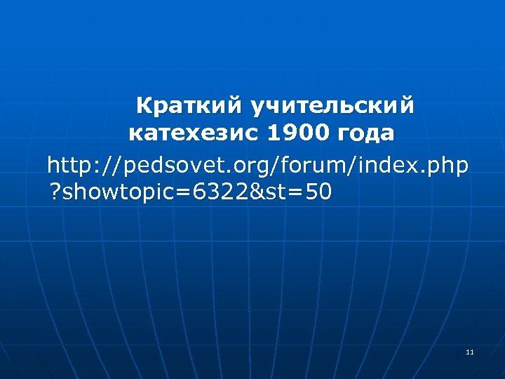 Краткий учительский катехезис 1900 года http: //pedsovet. org/forum/index. php ? showtopic=6322&st=50 11