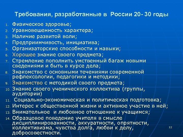 Требования, разработанные в России 20 - 30 годы 1. 2. 3. 4. 5. 6.