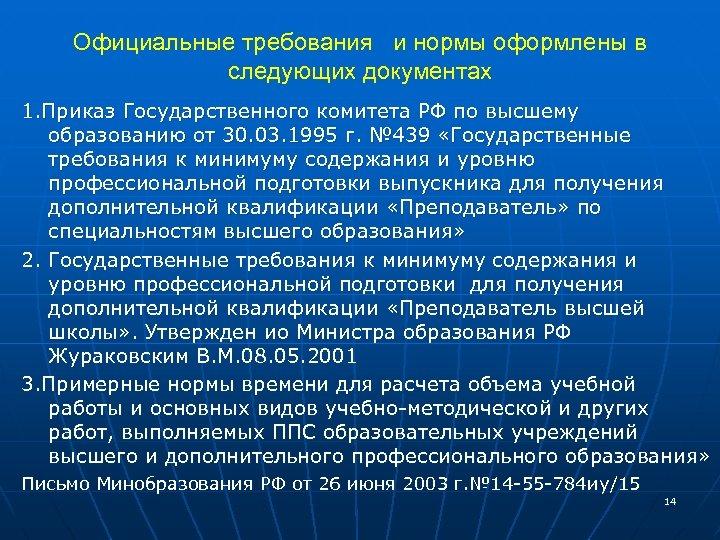 Официальные требования и нормы оформлены в следующих документах 1. Приказ Государственного комитета РФ по