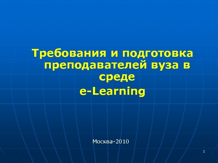 Требования и подготовка преподавателей вуза в среде e-Learning Москва-2010 2