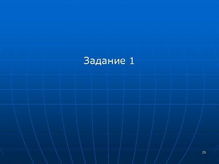 Задание 1 23