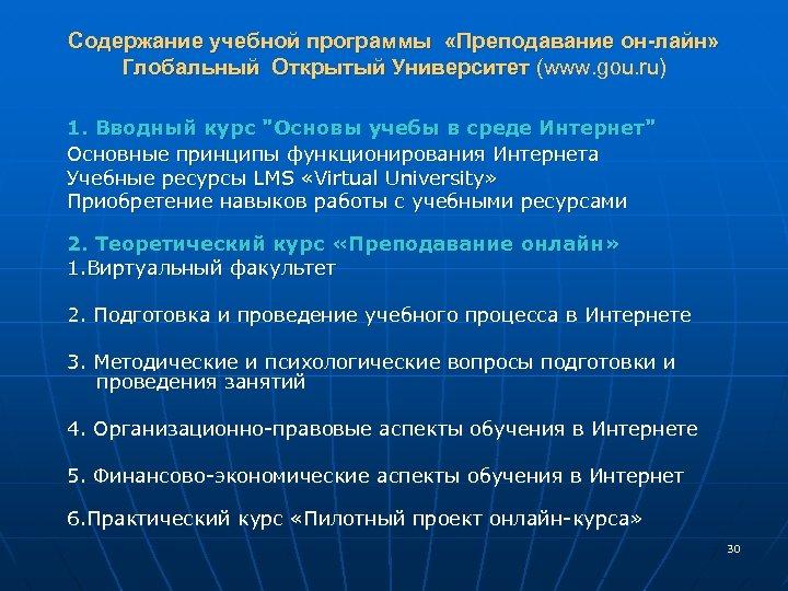 Содержание учебной программы «Преподавание он-лайн» Глобальный Открытый Университет (www. gou. ru) 1. Вводный курс