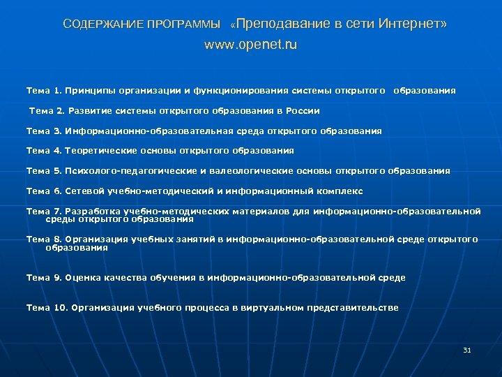 СОДЕРЖАНИЕ ПРОГРАММЫ «Преподавание в сети Интернет» www. openet. ru Тема 1. Принципы организации и