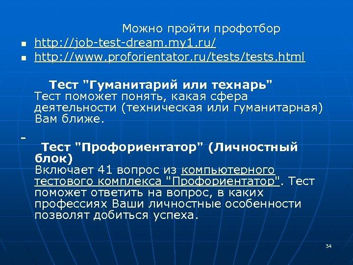 n n Можно пройти профотбор http: //job-test-dream. my 1. ru/ http: //www. proforientator. ru/tests.