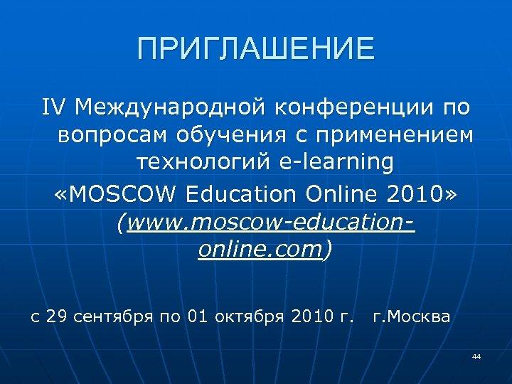 ПРИГЛАШЕНИЕ IV Международной конференции по вопросам обучения с применением технологий e-learning «MOSCOW Education Online