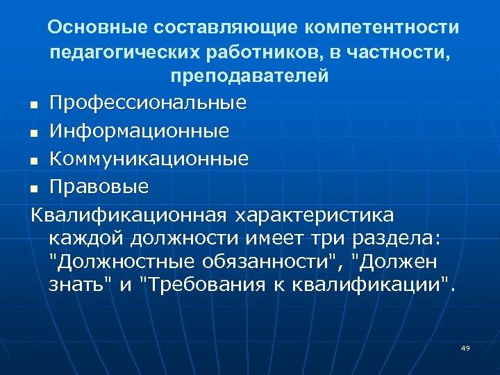 Основные составляющие компетентности педагогических работников, в частности, преподавателей n Профессиональные n Информационные n Коммуникационные