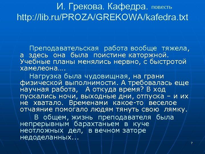 И. Грекова. Кафедра. повесть http: //lib. ru/PROZA/GREKOWA/kafedra. txt Преподавательская работа вообще тяжела, а здесь