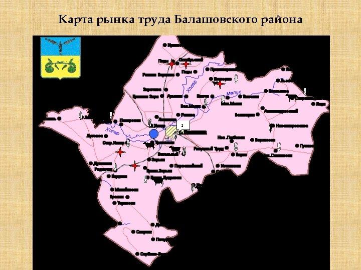 Карта рынка труда Балашовского района