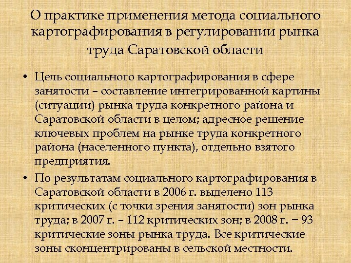 О практике применения метода социального картографирования в регулировании рынка труда Саратовской области • Цель