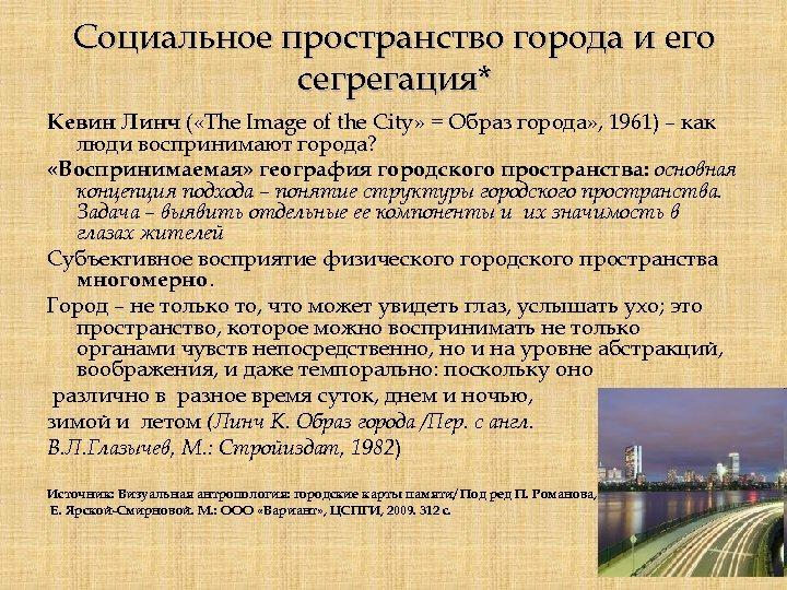 Социальное пространство города и его сегрегация* Кевин Линч ( «The Image of the City»