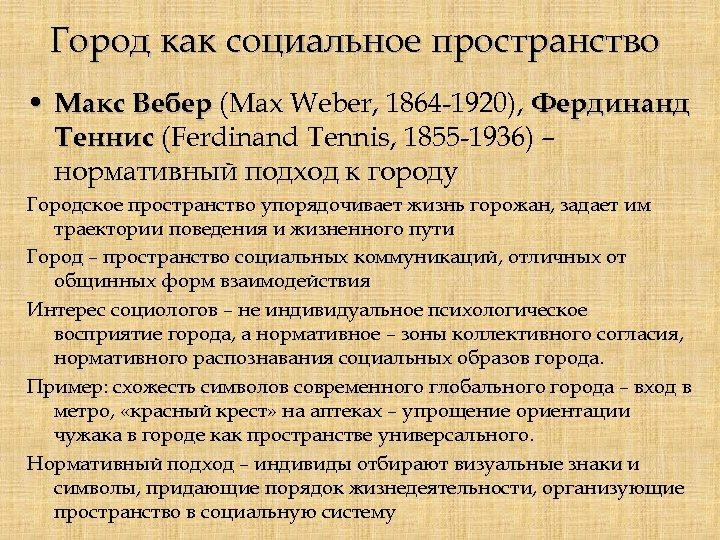 Город как социальное пространство • Макс Вебер (Max Weber, 1864 -1920), Фердинанд Теннис (Ferdinand