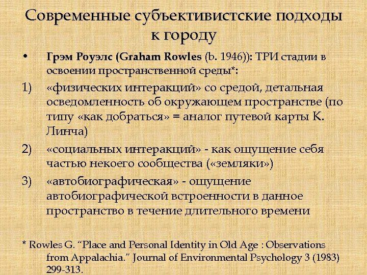 Современные субъективистские подходы к городу • Грэм Роуэлс (Graham Rowles (b. 1946)): ТРИ стадии