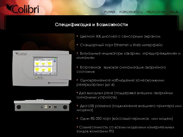 Спецификация и Возможности • Цветной ЖК дисплей с сенсорным экраном • Стандартный порт Ethernet