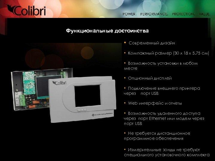 Функциональные достоинства • Современный дизайн • Компактный размер (30 х 18 х 5. 75