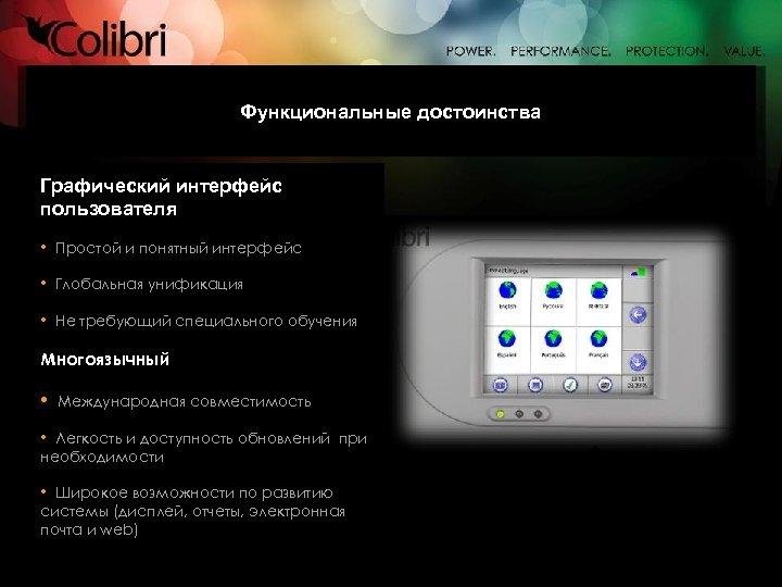 Функциональные достоинства Графический интерфейс пользователя • Простой и понятный интерфейс • Глобальная унификация •