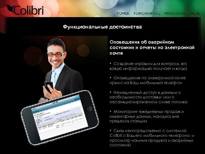 Функциональные достоинства Оповещения об аварийном состоянии и отчеты по электронной почте • Создание «правил»