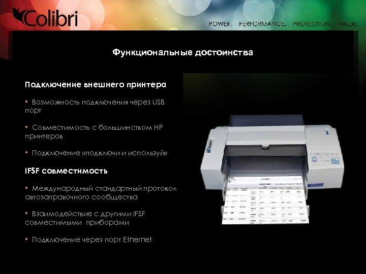Функциональные достоинства Подключение внешнего принтера • Возможность подключения через USB порт • Совместимость с