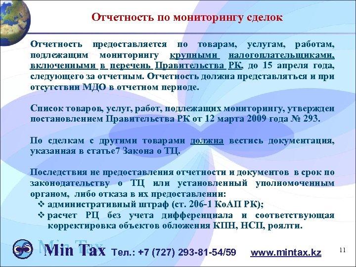 Отчетность по мониторингу сделок Отчетность предоставляется по товарам, услугам, работам, подлежащим мониторингу крупными налогоплательщиками,