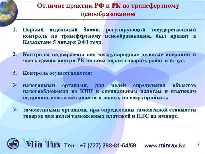 Отличие практик РФ и РК по трансфертному ценообразованию 1. Первый отдельный Закон, регулирующий государственный