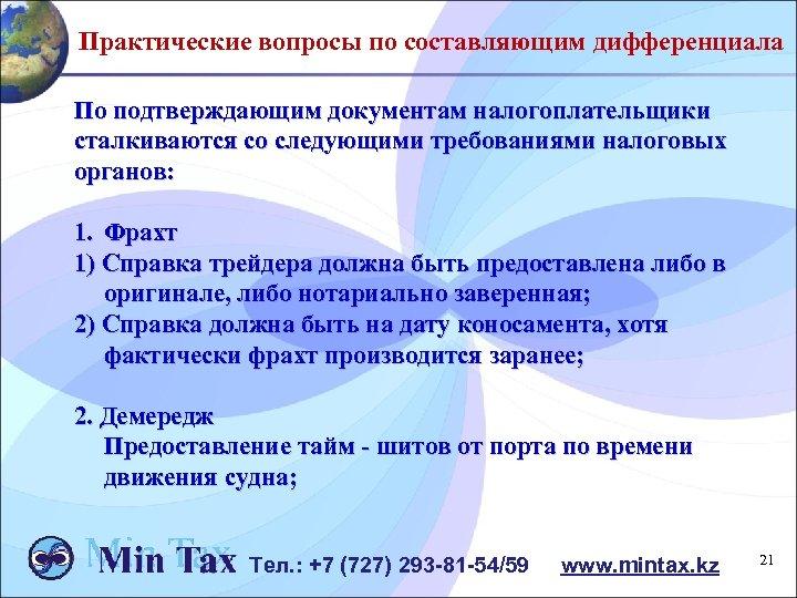 Практические вопросы по составляющим дифференциала По подтверждающим документам налогоплательщики сталкиваются со следующими требованиями налоговых
