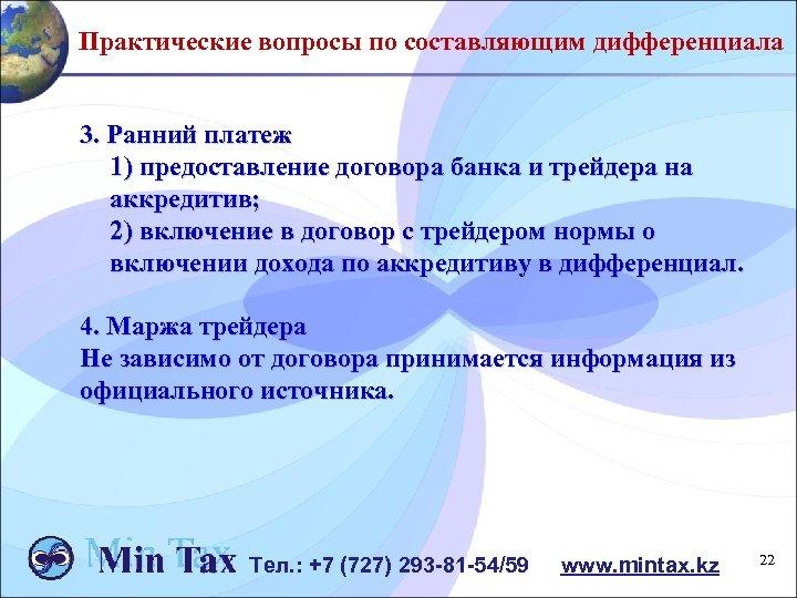 Практические вопросы по составляющим дифференциала 3. Ранний платеж 1) предоставление договора банка и трейдера