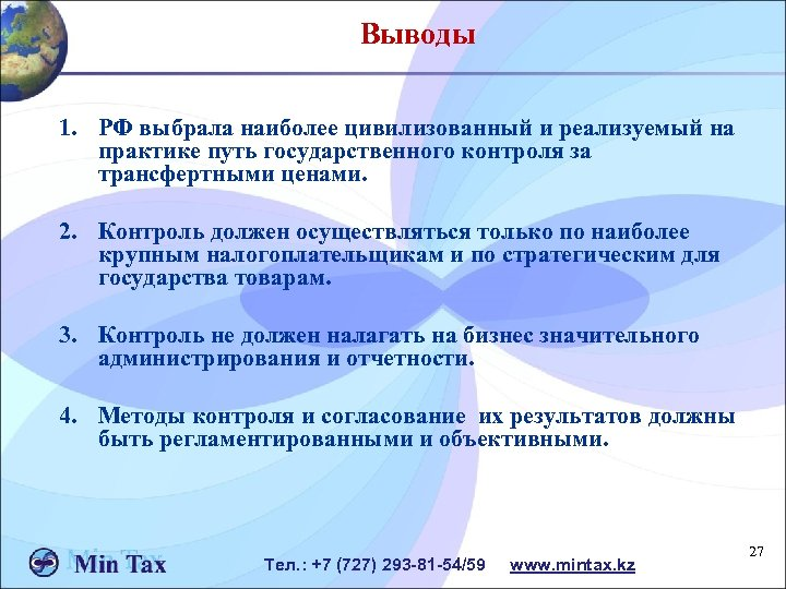 Выводы 1. РФ выбрала наиболее цивилизованный и реализуемый на практике путь государственного контроля за