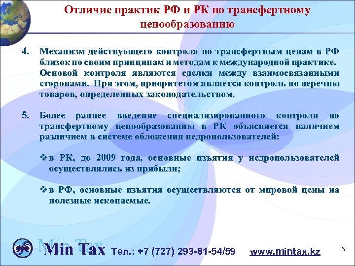 Отличие практик РФ и РК по трансфертному ценообразованию 4. Механизм действующего контроля по трансфертным